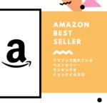 アマゾンで売れているベストセラー・ランキングをチェックする方法