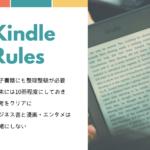 Kindleアプリの基本の使い方・上手な使い方