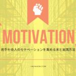 若手社会人のモチベーションを高める本と実践方法