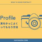 プロフィール写真をかっこよく撮ってもらう方法〜SNS・ウェブサイト・名刺〜