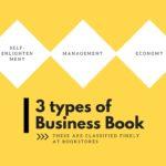 自己啓発本の分類を知って、良い本を見極める