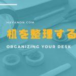 仕事ができる人は机がきれい? 仕事デスクの整理の仕方がわかる本