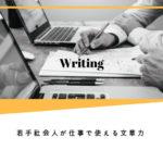 若手社会人が仕事で使える文章力が身につく本とその実践方法
