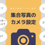 【人数別】プロカメラマンが教える、イベントで集合写真を撮影するときのカメラの設定