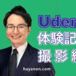 Udemyセミナー動画配信体験記その②〜撮影