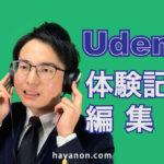 Udemyセミナー動画配信体験記その③〜編集の苦労